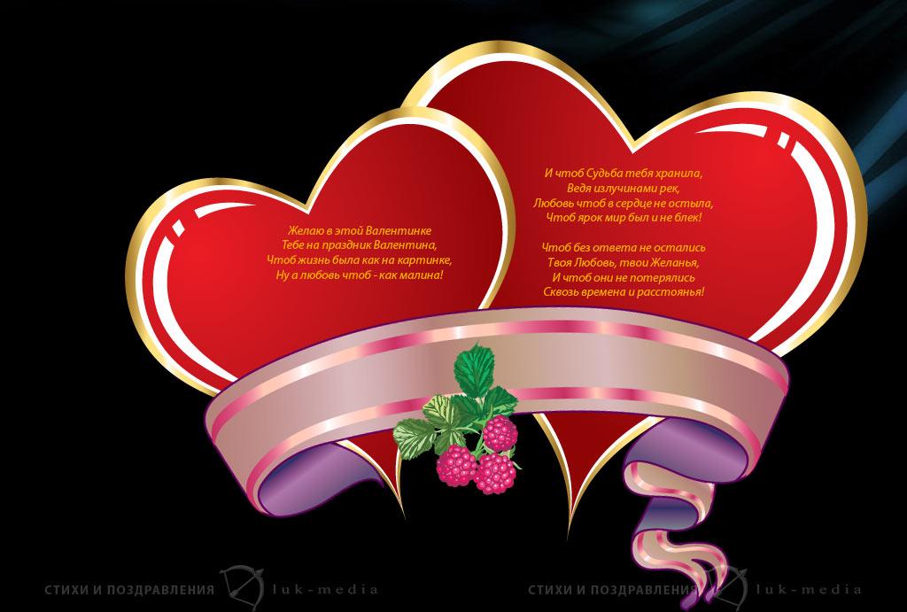 Поздравления с 14 февраля в сердечках