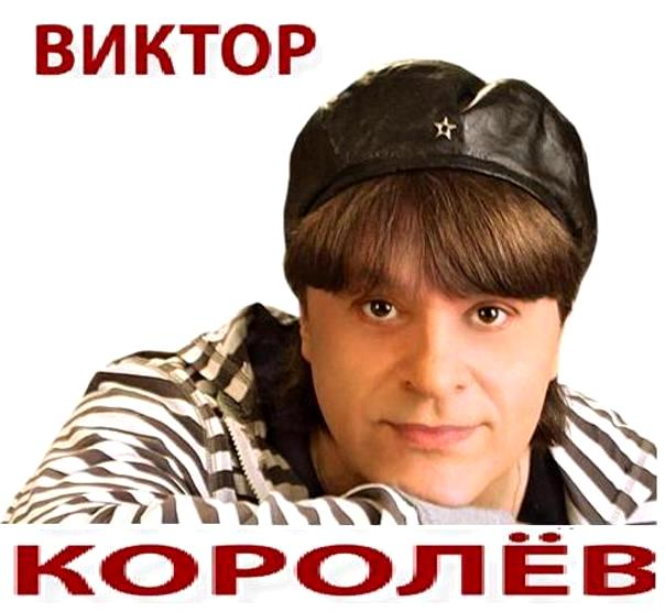Виктор Королев Песни Альбом Я Бухой Торент
