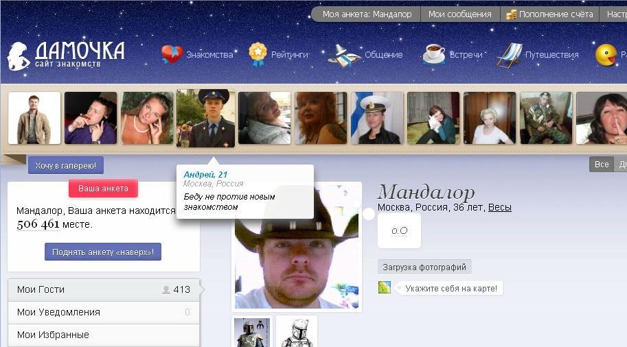 Рейтинг сайта знакомств москва