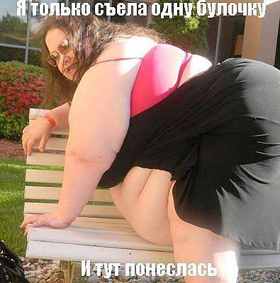 толстые тётки в контакте фото