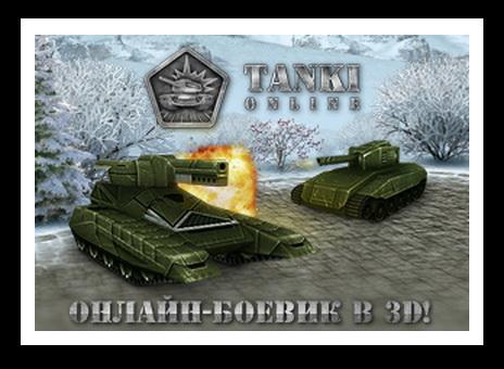 malenkiy-rebenok-igraet-v-tanki-onlayn