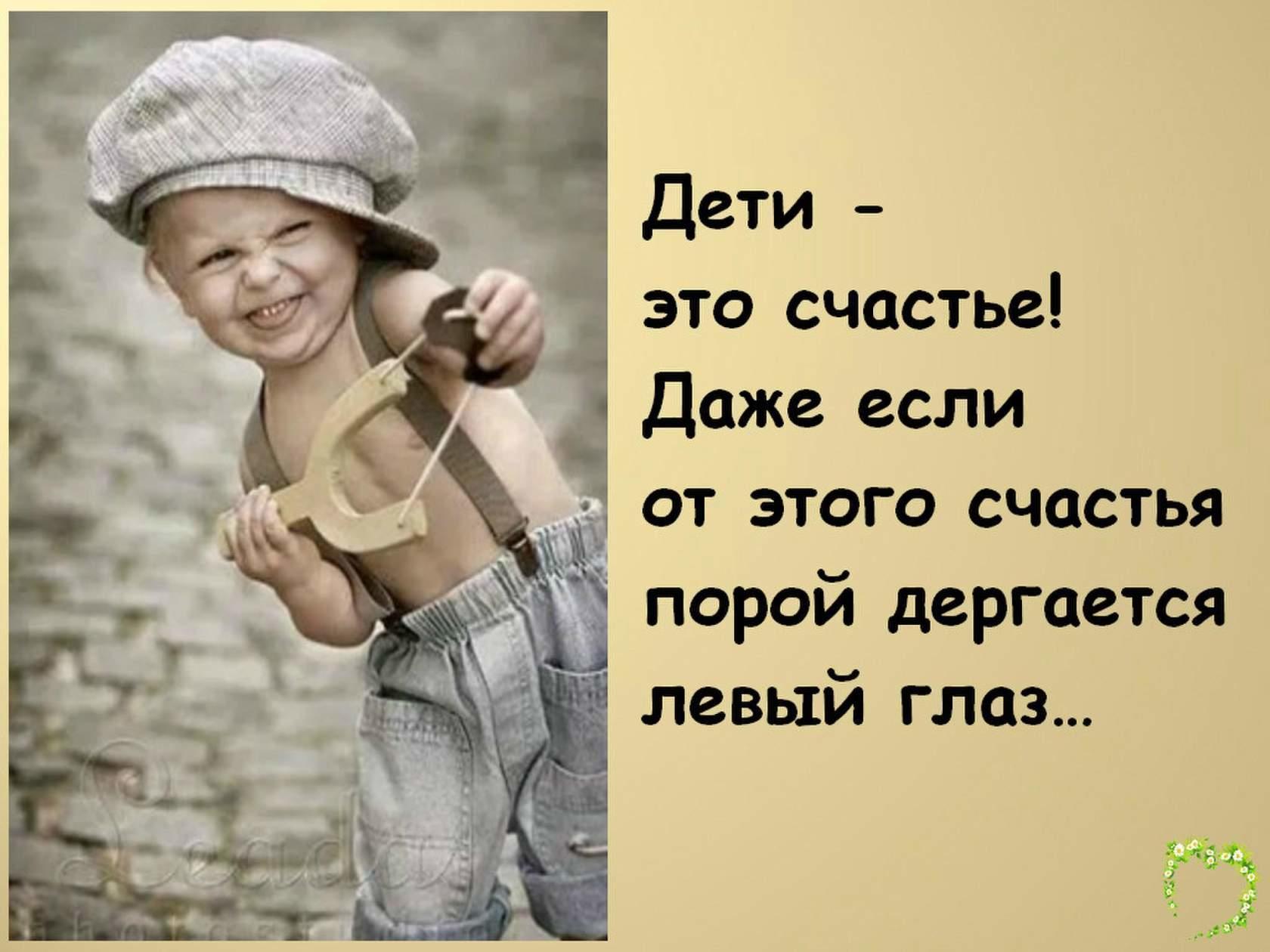 Счастье это когда у твоих детей все хорошо фото