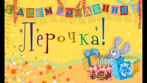 Поздравление с днём рождения леру