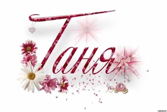 Поздравление с юбилеем женщине татьяне
