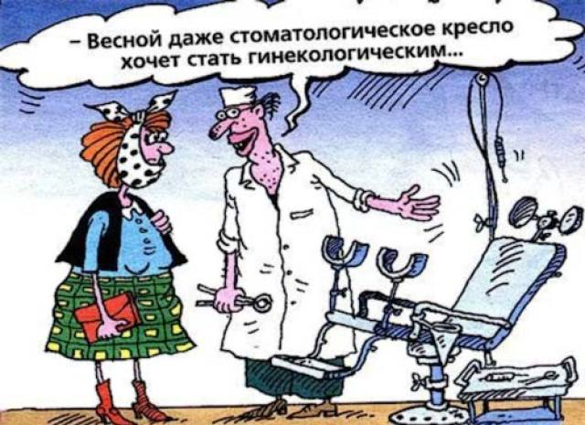 Весной даже стоматологическое кресло хочет стать гинекологическим. Девушка