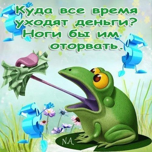 Если денег то зеленых поздравления