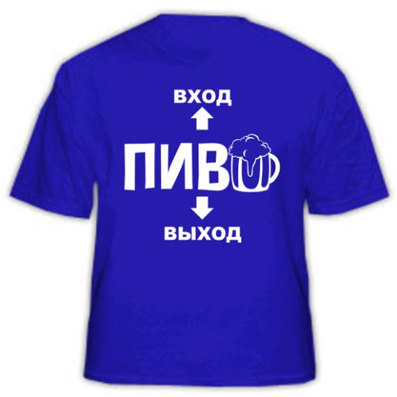 Прикольные Майки В Воронеже