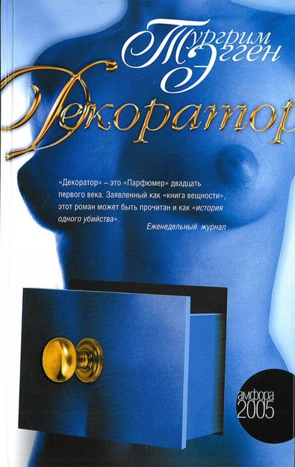 Декоратор книга вещности тургрим эгген скачать бесплатно