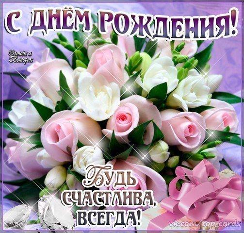 Поздравление ирине с днем рождения короткие 6