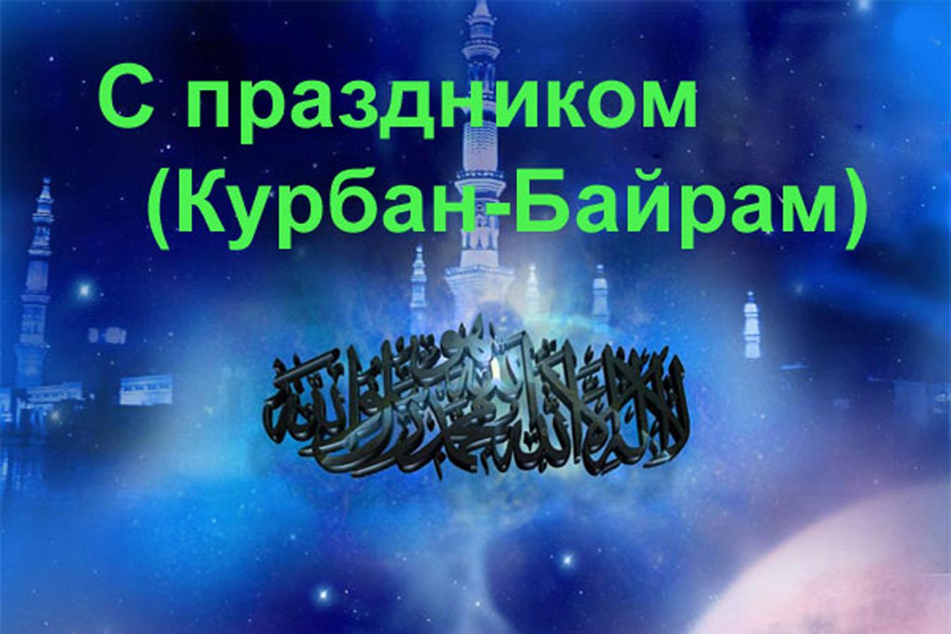 Курбан байрам поздравления на лезгинском