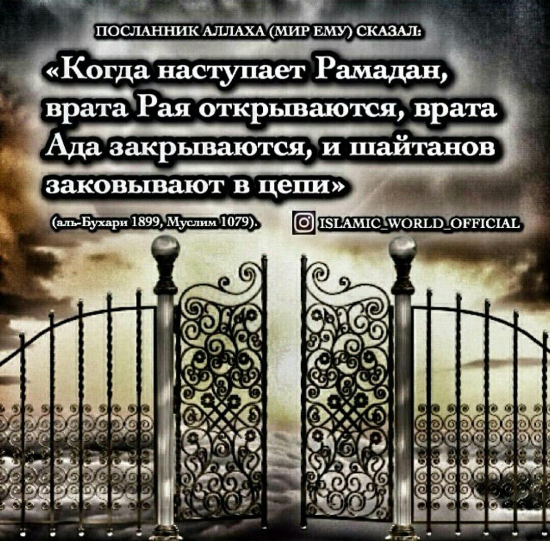 или врата ада закрываются месяц рамадан поэтому