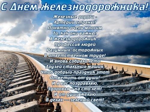 Поздравления с днем железнодорожника начальнику станции