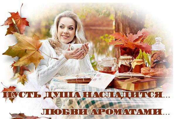 Картинки новый день осенью