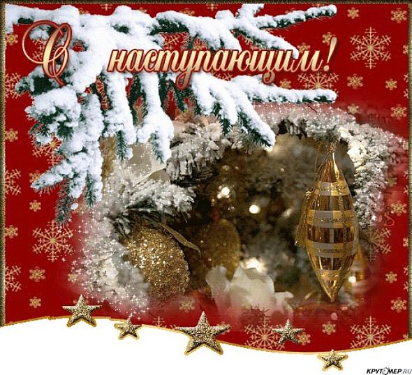 С наступающим всех открытки с новым годом