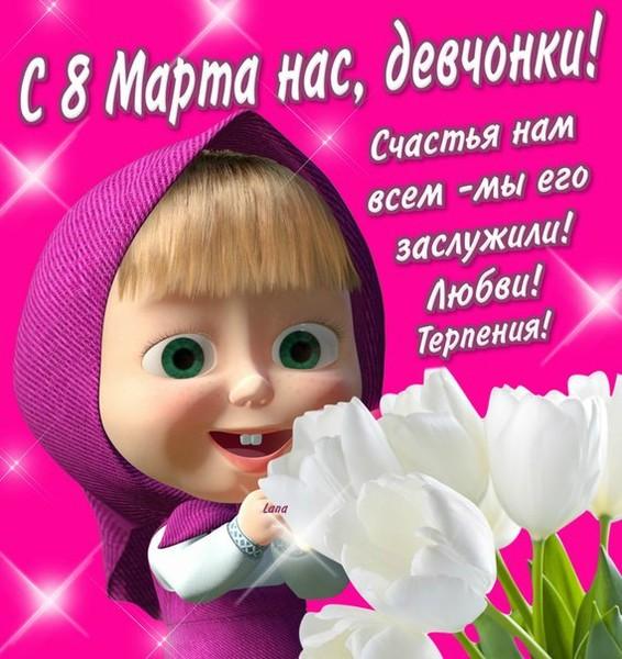 Поздравления девочкам с марта