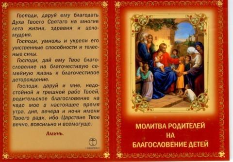 Молитва матери о здравии своих детей