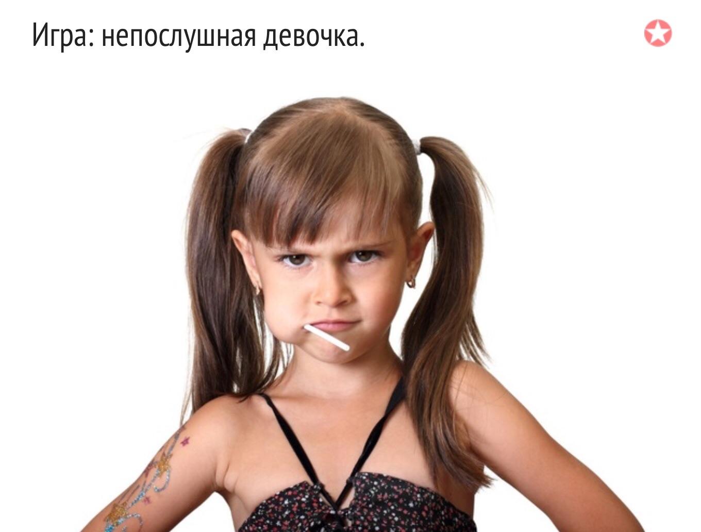 Непослушные девушки фото