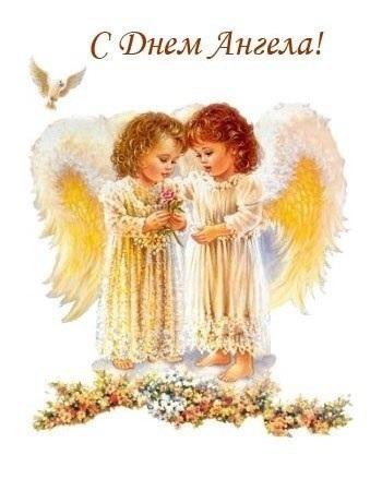 Поздравление с днем ангела ангелине