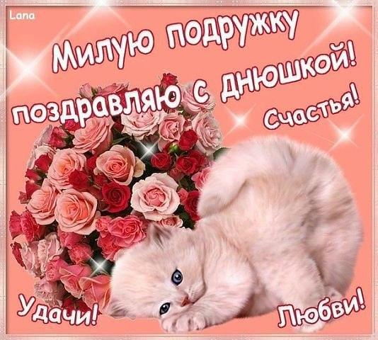 Милое поздравление с днём рождения подруги