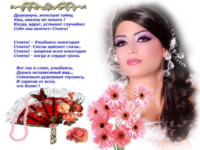Душевное поздравление прекрасной женщине