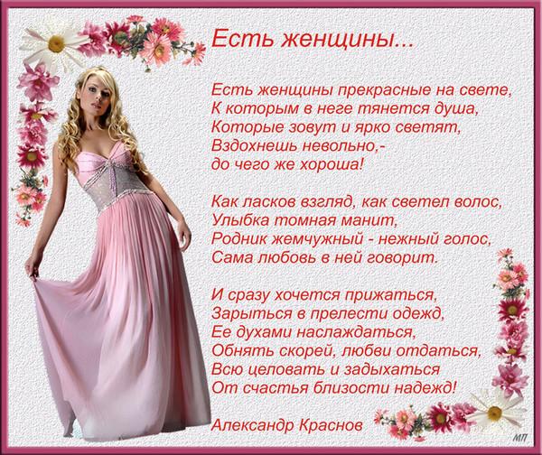 Поздравления для замечательной женщины