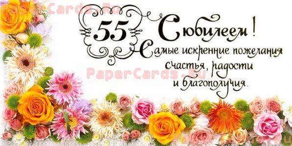 Поздравления с юбилеем 60 лет на заказ