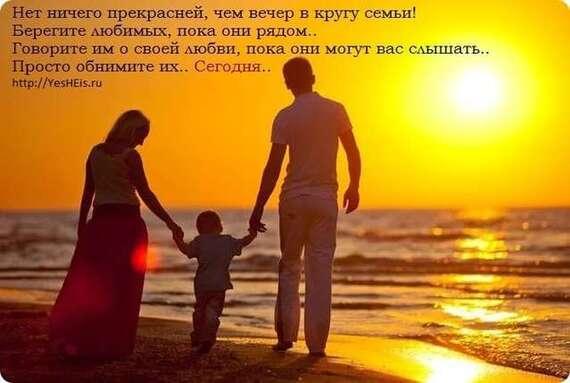 Красивые цитаты с картинками о семье