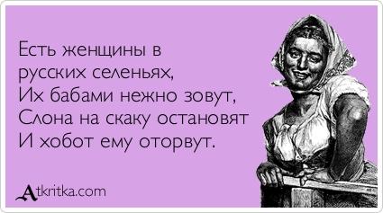 Есть женщины в русских селеньях их бабами нежно зовут