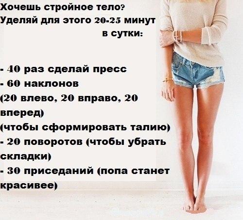 Сделать красивое тело домашних условиях