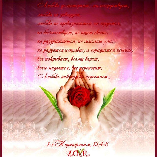 встроенная память стихи про божью любовь нас