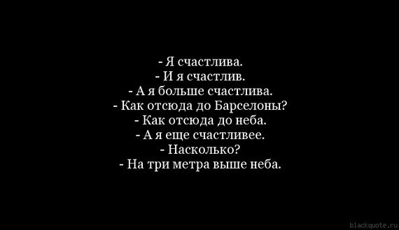 Короткие цитаты я счастлив с тобой