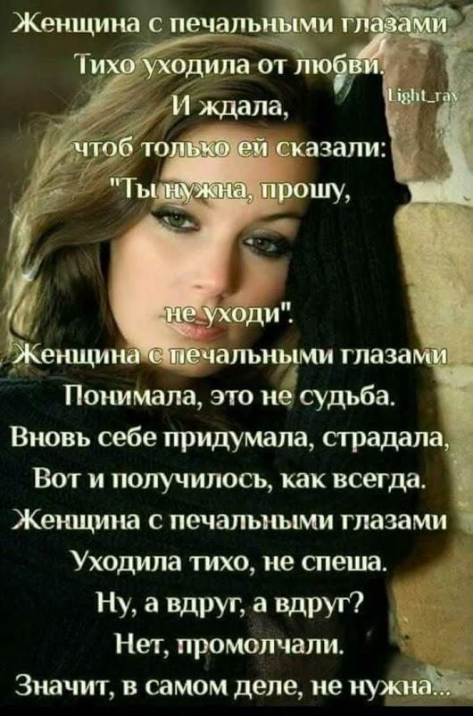 Стихи девушке о красивых глазах