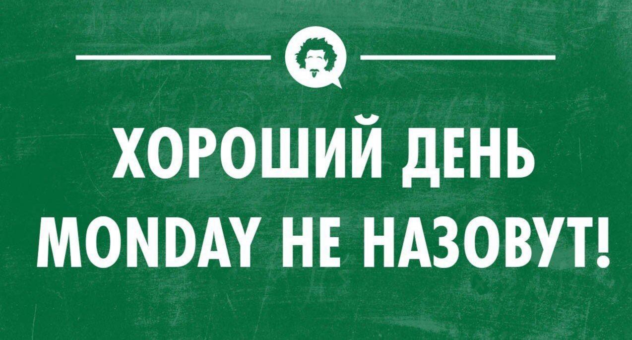 Анекдот Про Понедельник