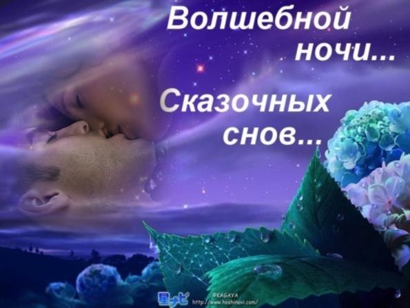 Открытки волшебных снов спокойной ночи