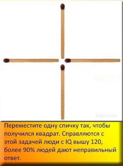 Как из 4 спичек сделать квадрат переложив 1 спичку