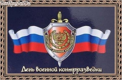 включения двигателя прикольные картинки с днем военной контрразведки 19 декабря Москва
