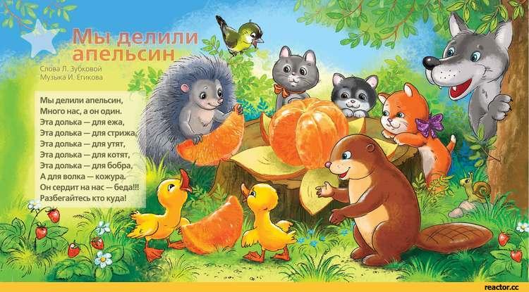 Стих к песне апельсин