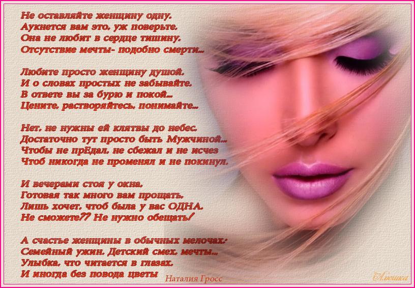 Стих для девочки о ее красоте