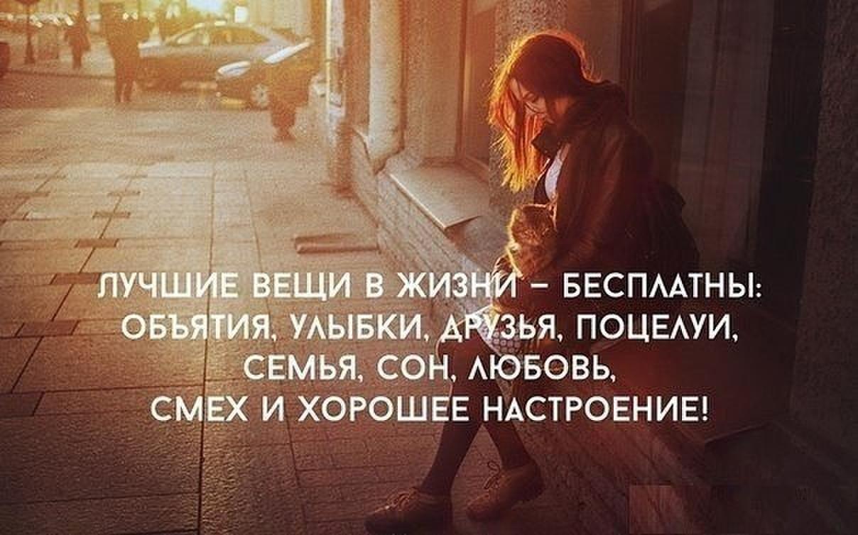 Цитаты про то что любовь смысл жизни