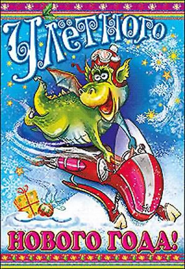 Прикольные новогодние открытки с новым 2012