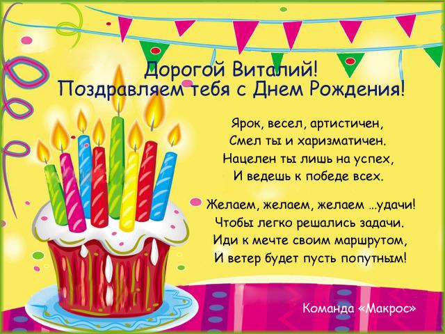 Поздравления с днем рождения друга виталика