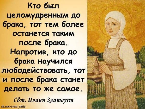 Цитаты святы отцов о юбывших женах и мужьях