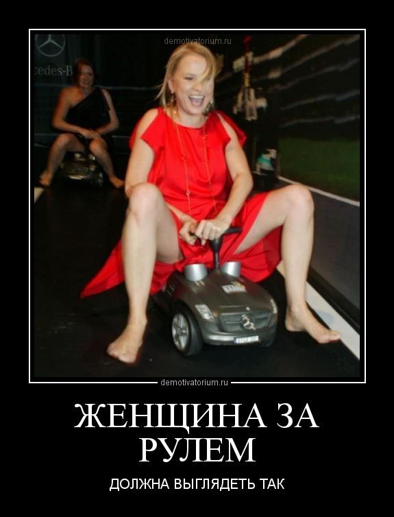 Фотоприколы женщины за рулем или