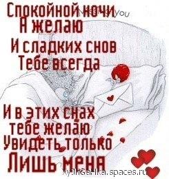 Спокойной ночи жене от мужа виталия