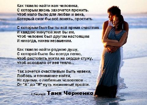 Стих о человеке который не любил