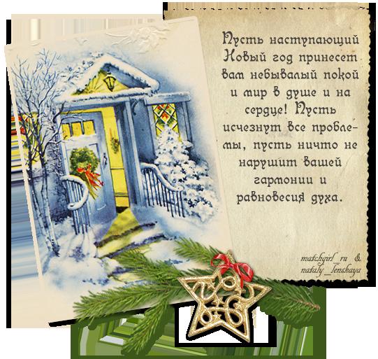 Новогодние предсказания и поздравления