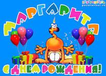 С днем рождения рита прикольные поздравления 188