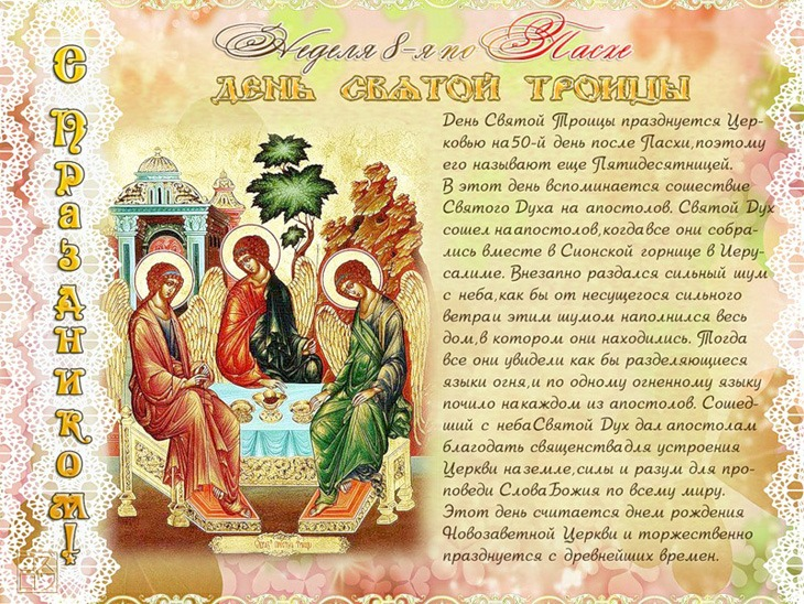 Поздравления с троицей на украинском