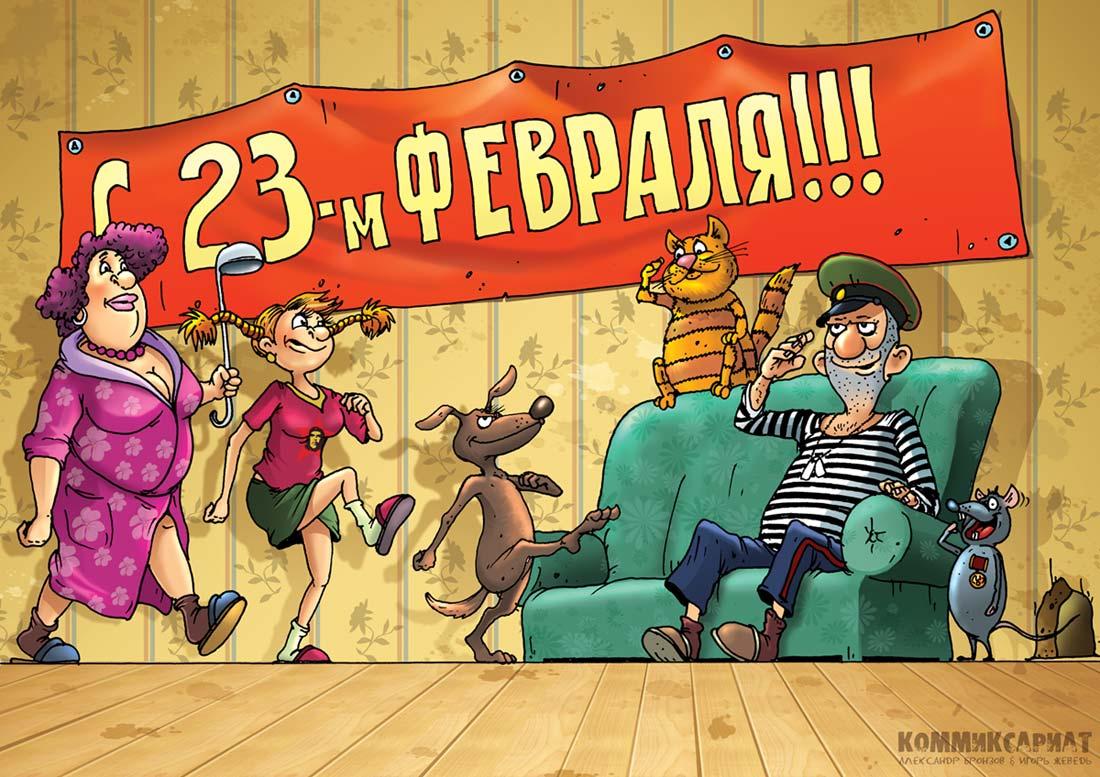 Поздравления с 23 друга смешные