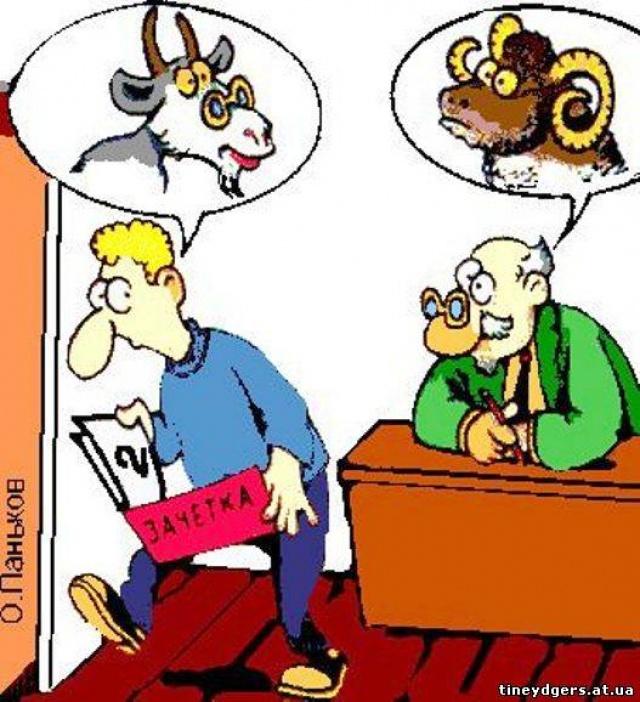 Фото 7114 карикатуры на преподавателей